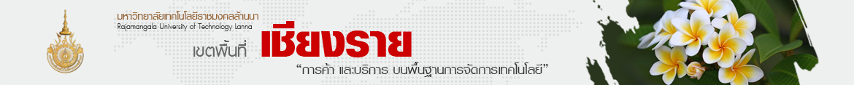 โลโก้เว็บไซต์ 2018-09-24 | มหาวิทยาลัยเทคโนโลยีราชมงคลล้านนา เชียงราย